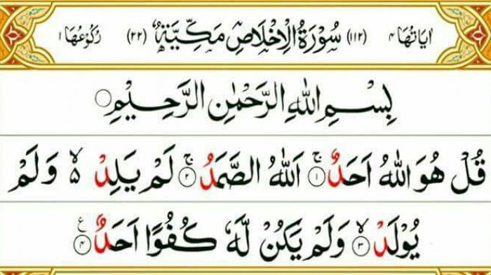 21 Names Of Surah Al Ikhlas Do You Know All Of Them